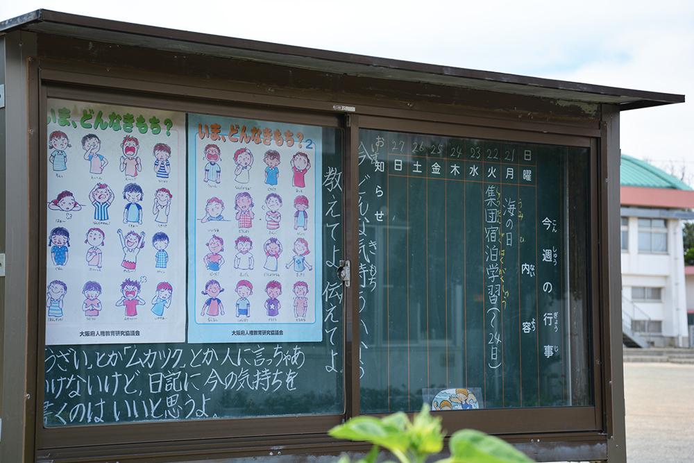 国頭小学校
