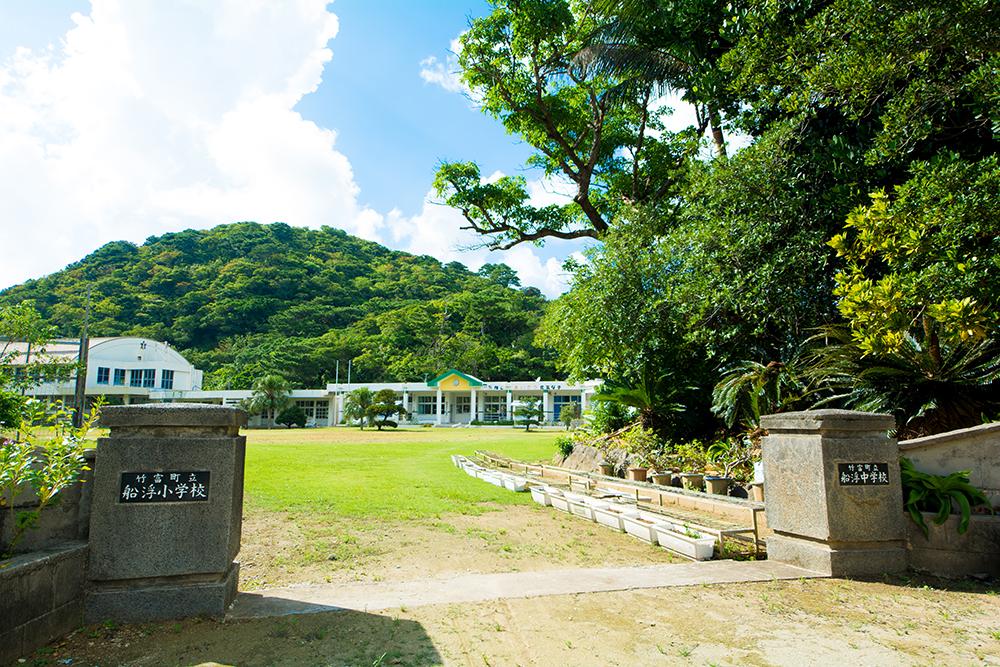 竹富町立船浮小中学校