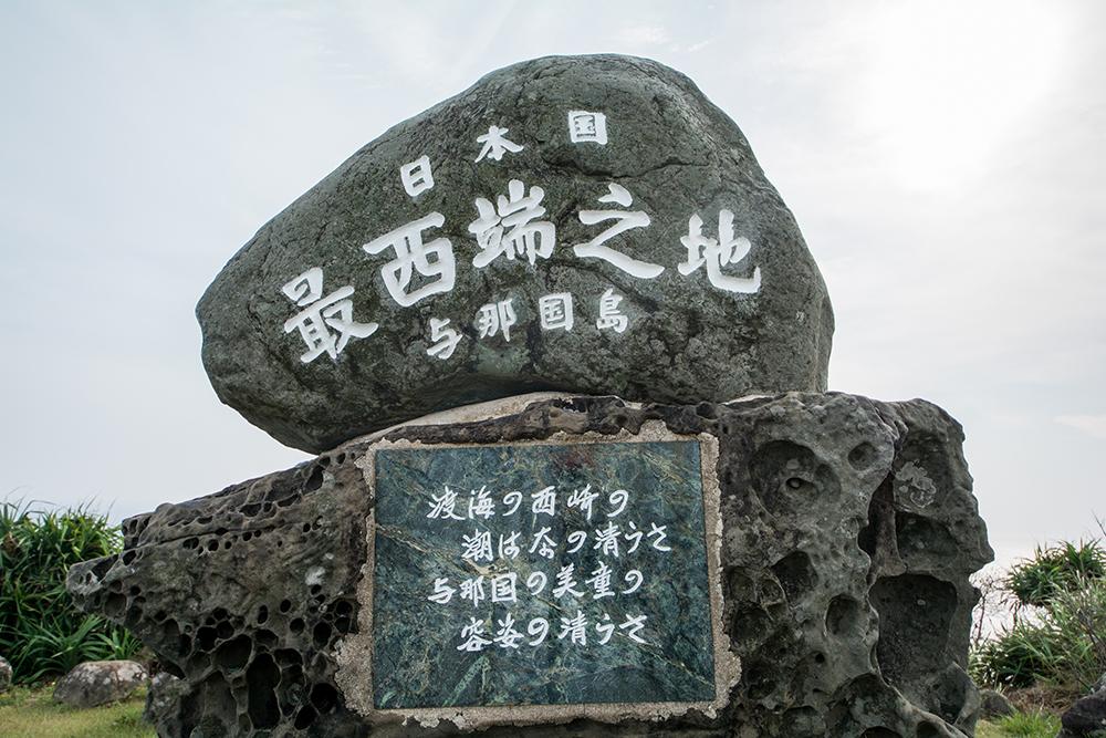 日本最先端の碑