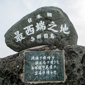 日本最西端の地
