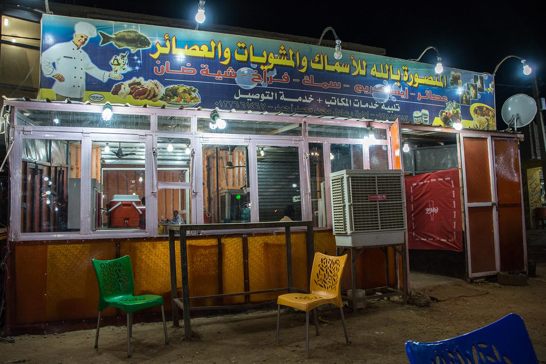 アトバラのレストラン