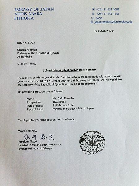 大使館のレター
