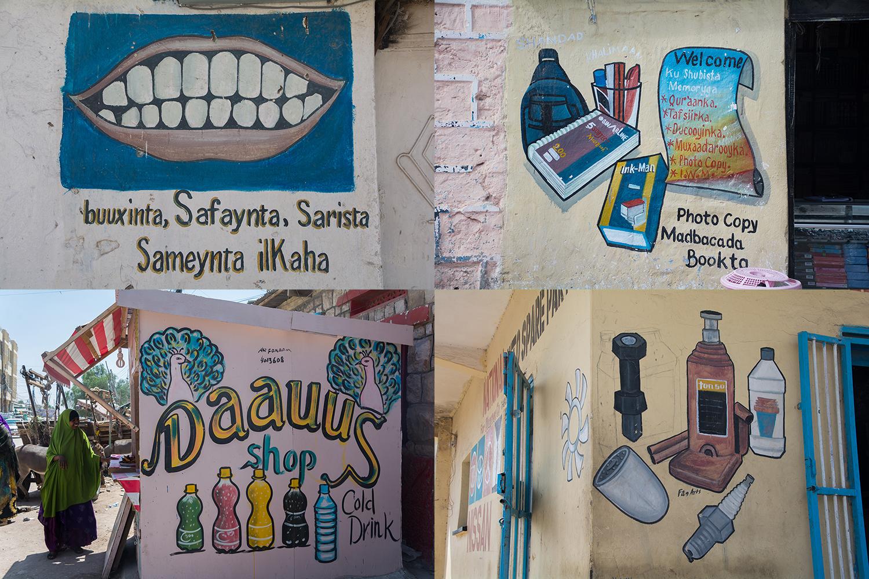 ソマリランドの看板