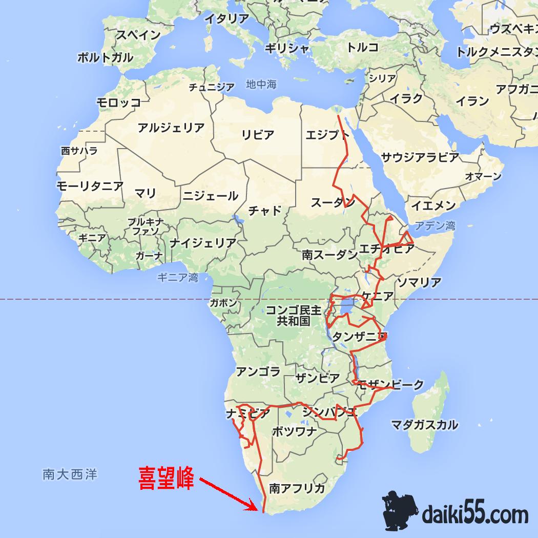 アフリカ大陸縦断