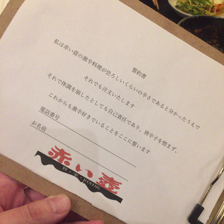 赤い壺の誓約書