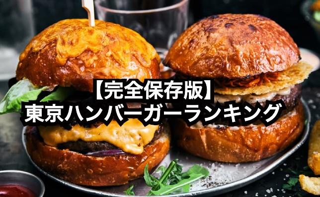 東京ハンバーガーランキング