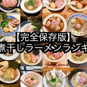 東京煮干しラーメンランキング