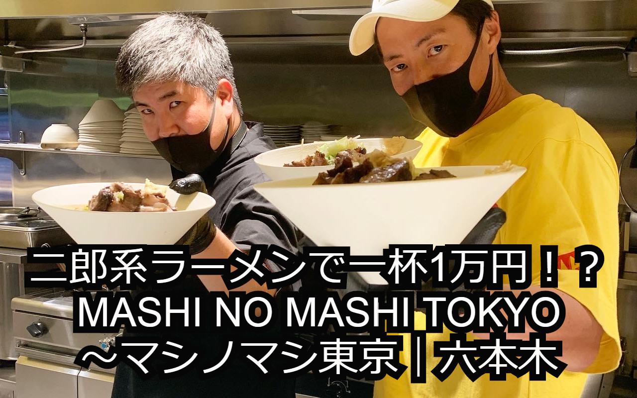 MASHI NO MASHI TOKYO~マシのマシ東京