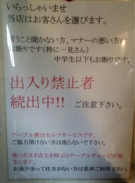 吉田カレー張り紙